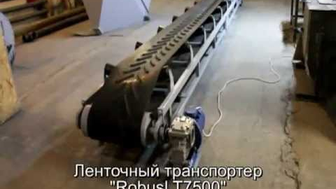 Robus LT-7500 – эффективный ленточный транспортер